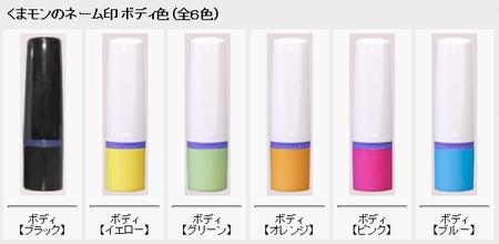 くまモンのネーム印の本体色は全部で6色