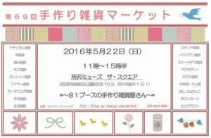 muse-event-bana-2016-05