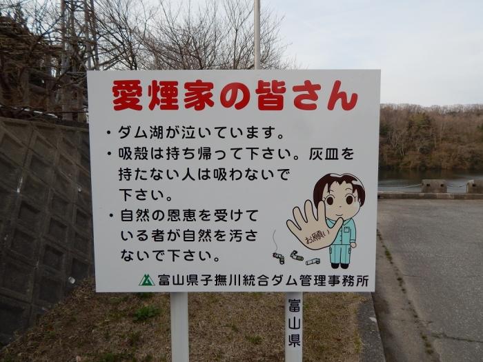 DSCN0018子撫川ダム