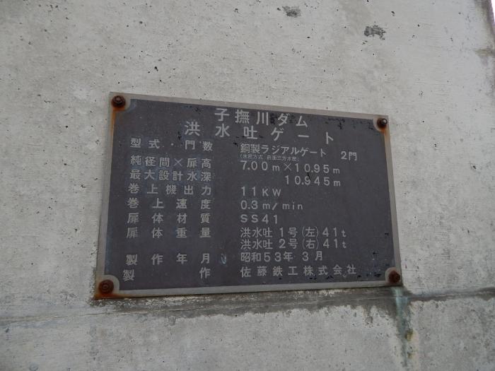 DSCN0042子撫川ダム