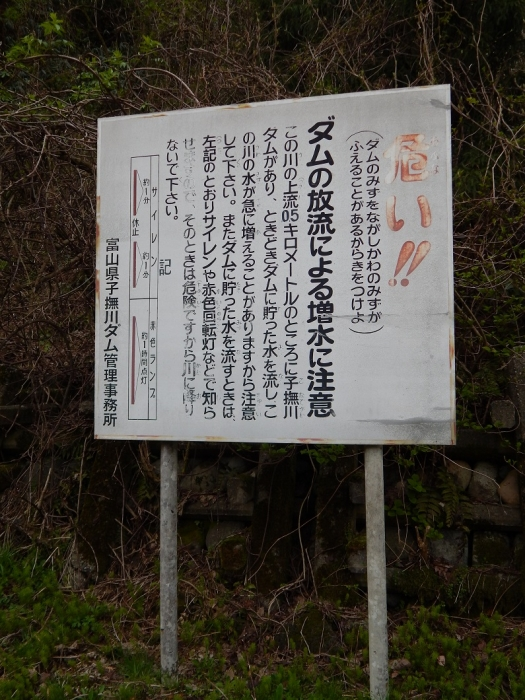DSCN0051子撫川ダム