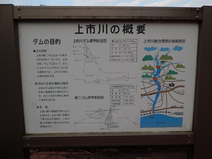 DSCN0079上市川第二ダム
