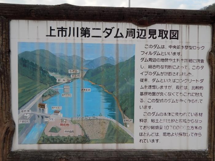DSCN0120上市川第二ダム