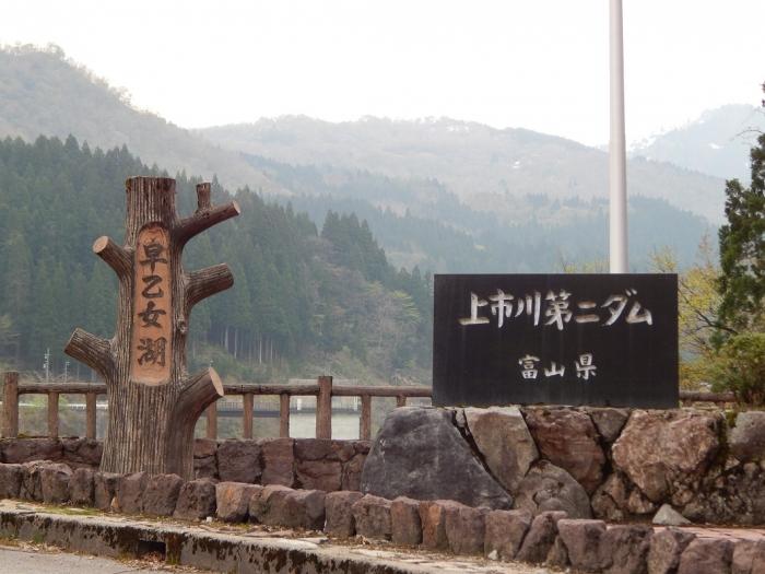 DSCN0132上市川第二ダム