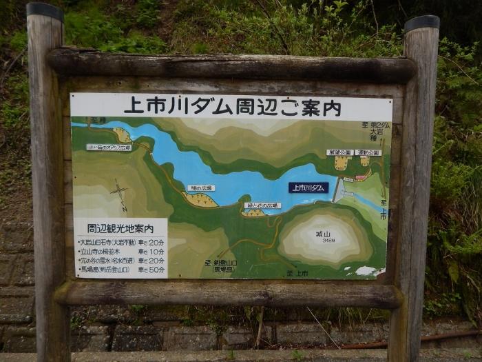 DSCN0150上市川ダム