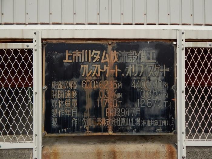 DSCN0169上市川ダム