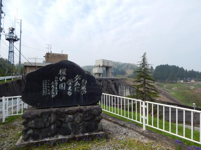 DSCN0185白岩川ダム