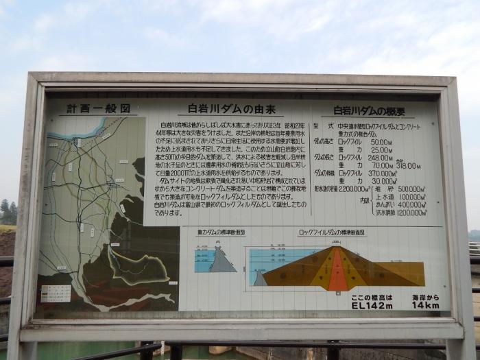 DSCN0197白岩川ダム