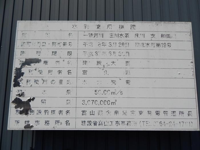 DSCN0224和田川ダム