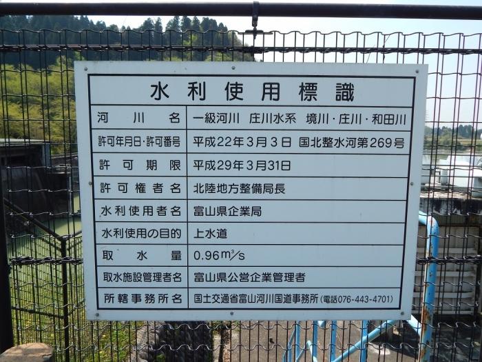 DSCN0252和田川ダム