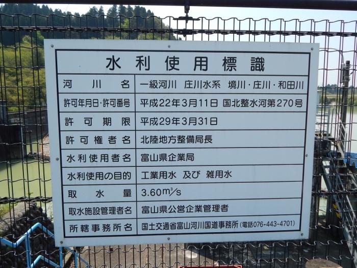 DSCN0253和田川ダム