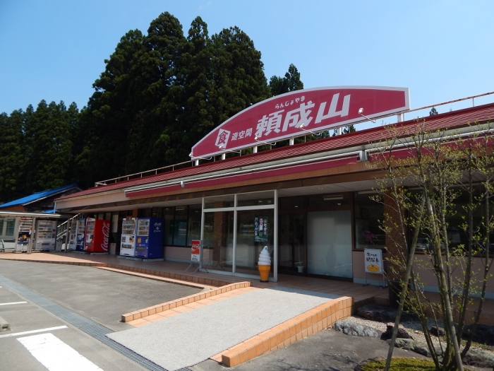 DSCN0258頼成山