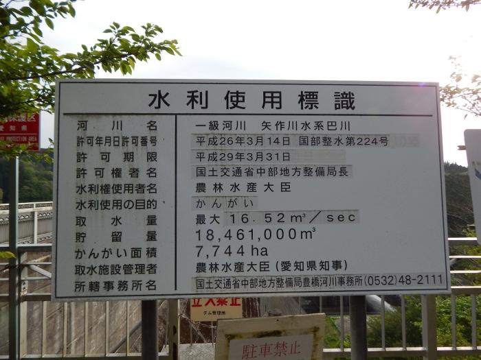 DSCN0397羽布ダム