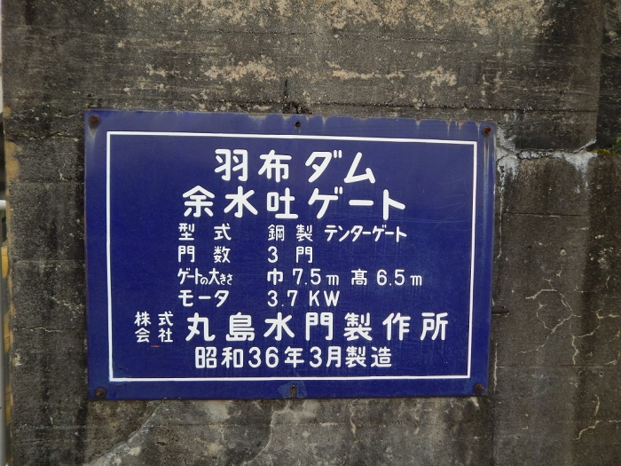 DSCN0429羽布ダム
