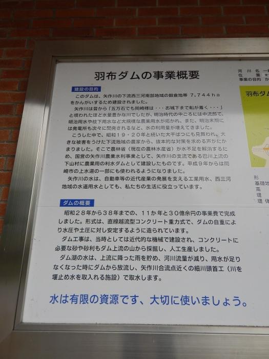 DSCN0445羽布ダム