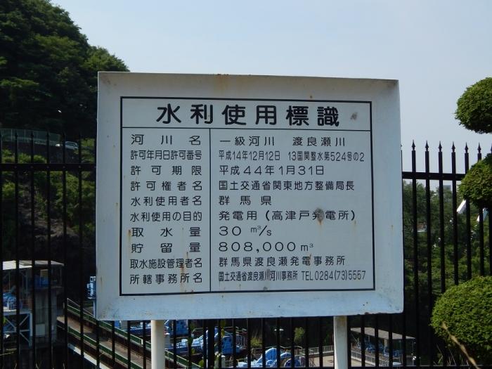 DSCN0564高津戸ダム