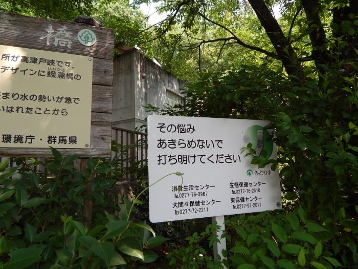 DSCN0580高津戸ダム