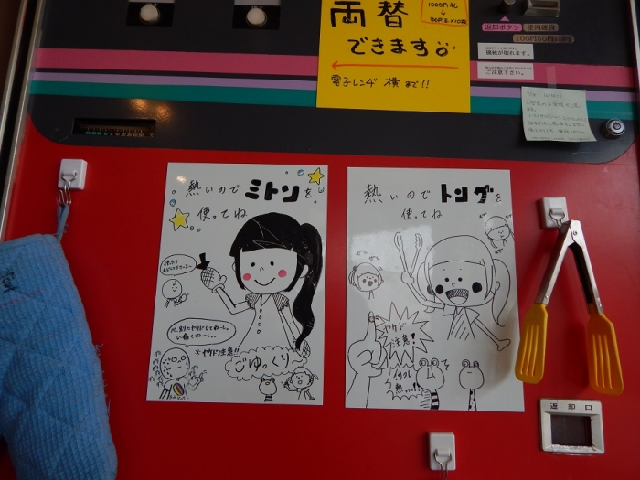 DSCN0592自販機食堂