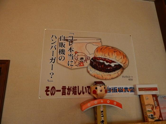 DSCN0607自販機食堂