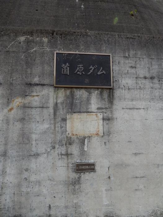 DSCN0650園原ダム
