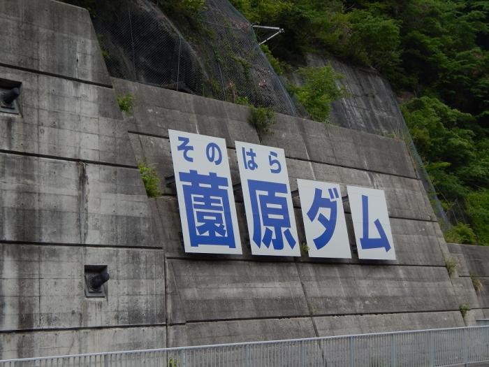 DSCN0661園原ダム
