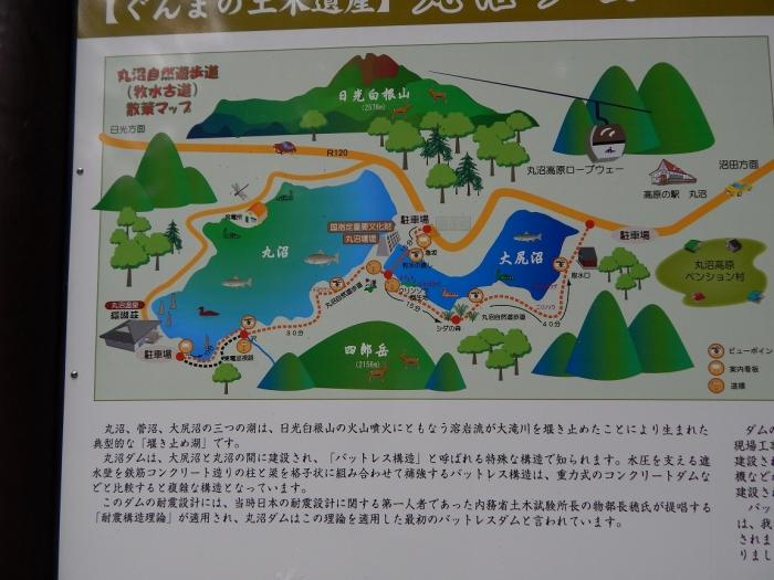 DSCN0681丸沼ダム