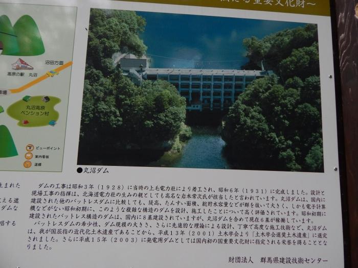DSCN0682丸沼ダム