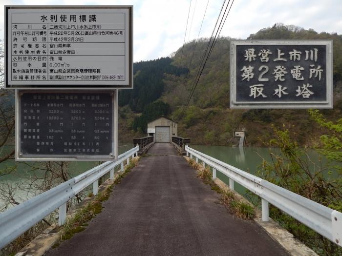 DSCN0098上市川第二ダム - コピー