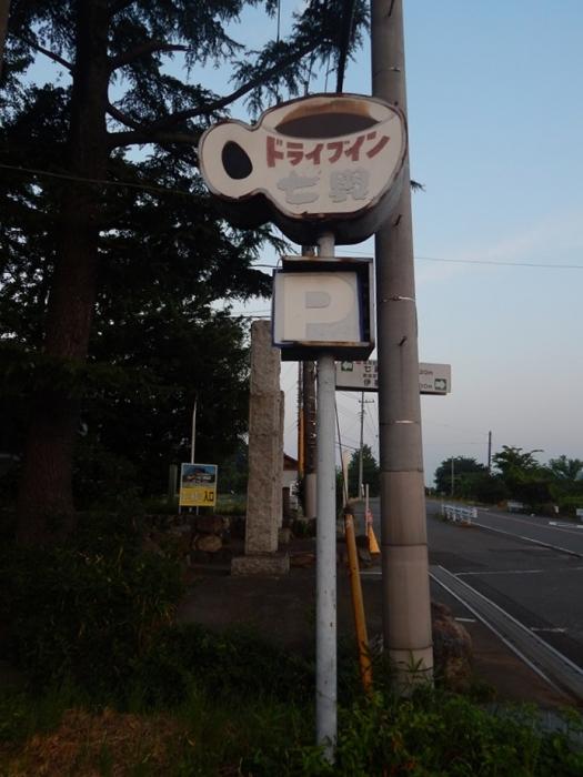 DSCN0479ドライブイン七輿 - コピー