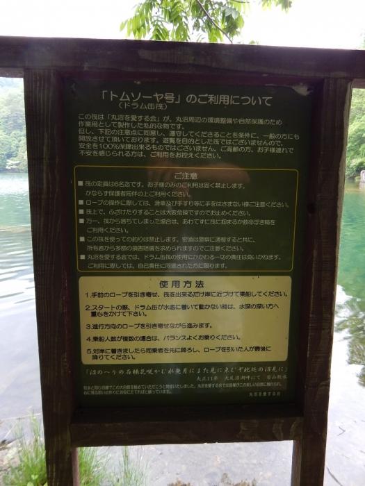 DSCN0690丸沼ダム