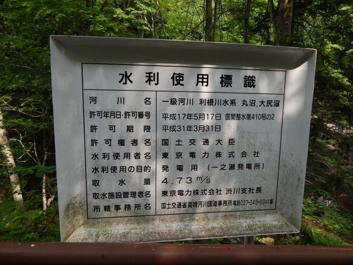DSCN0745一之瀬発電所