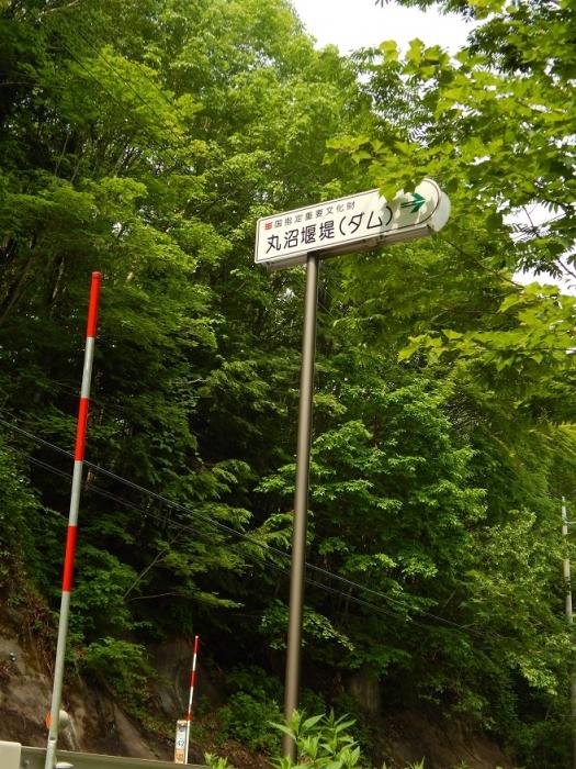 DSCN0799丸沼ダム