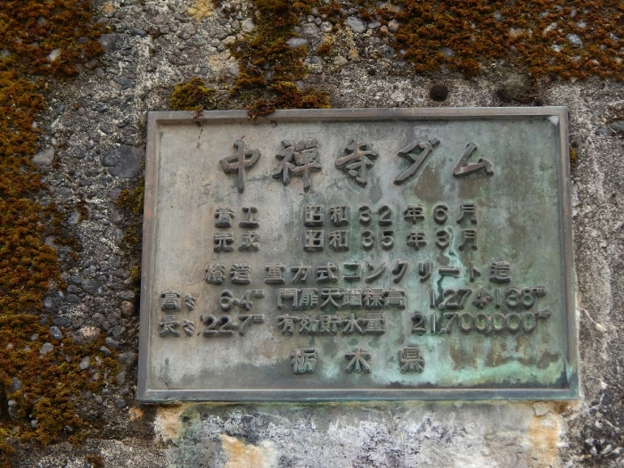 DSCN0804中禅寺ダム