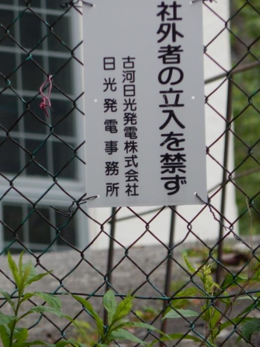 DSCN0811馬道発電所
