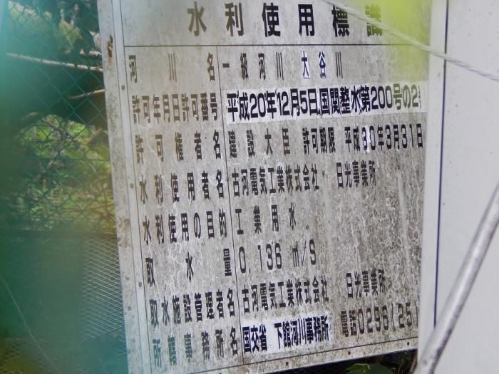 DSCN0819古河電工