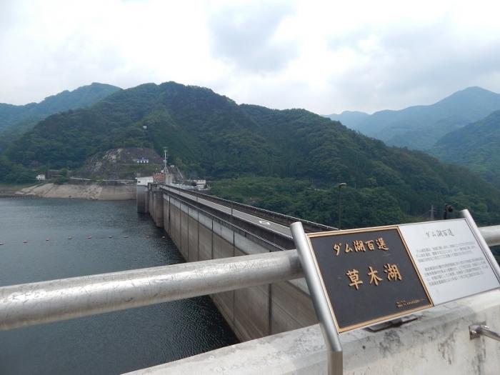 DSCN0980草木ダム