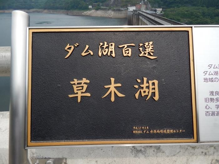 DSCN0981草木ダム