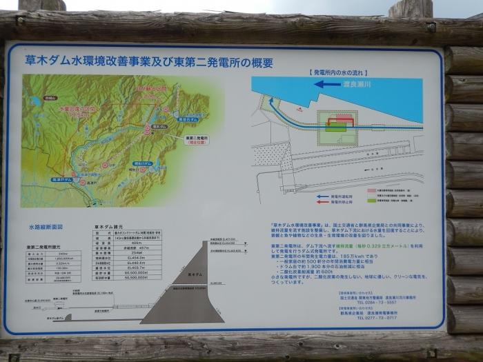 DSCN0994草木ダム