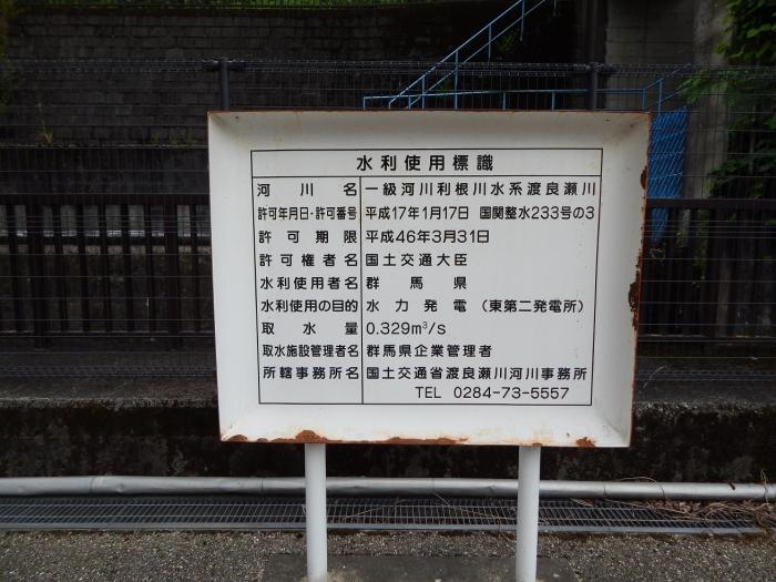 DSCN0993草木ダム