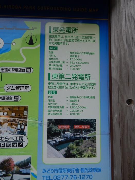 DSCN1004草木ダム
