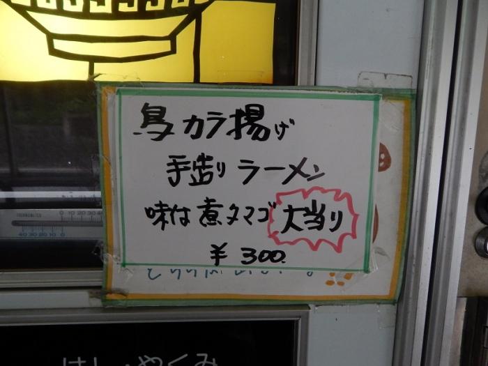 DSCN1013丸美屋