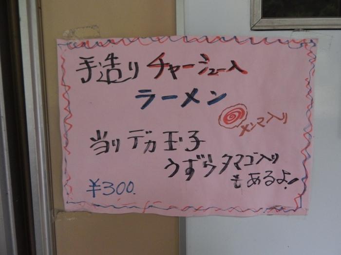 DSCN1012丸美屋