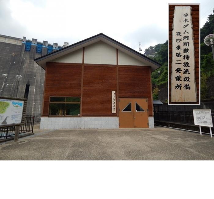 DSCN0991草木ダム - コピー