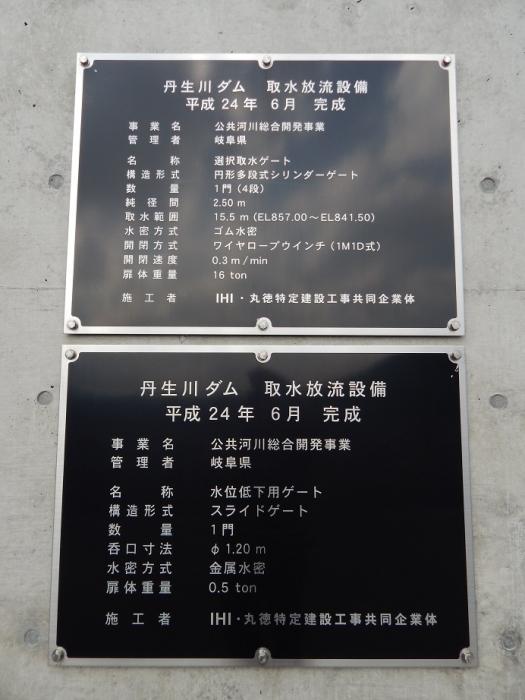 DSCN1052丹生川ダム