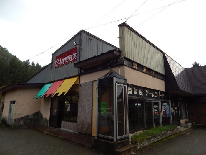 DSCN1083雲沢観光ドライブイン