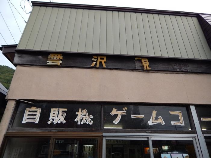 DSCN1087雲沢観光ドライブイン