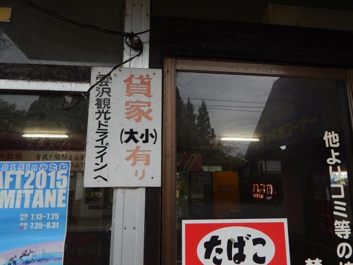 DSCN1089雲沢観光ドライブイン