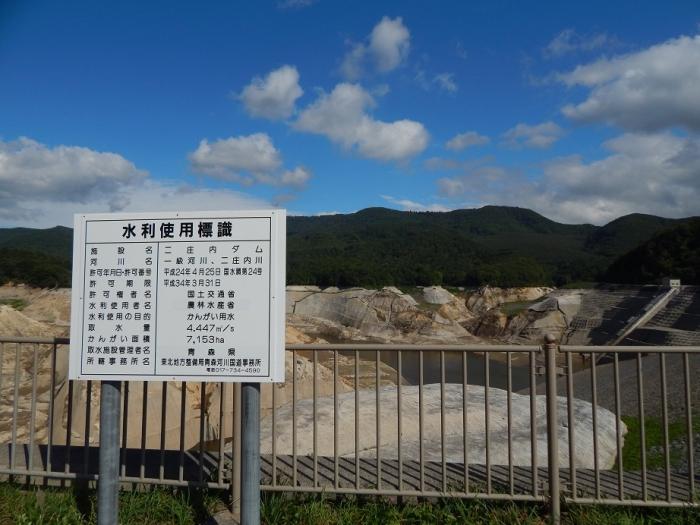 DSCN1152二庄内ダム