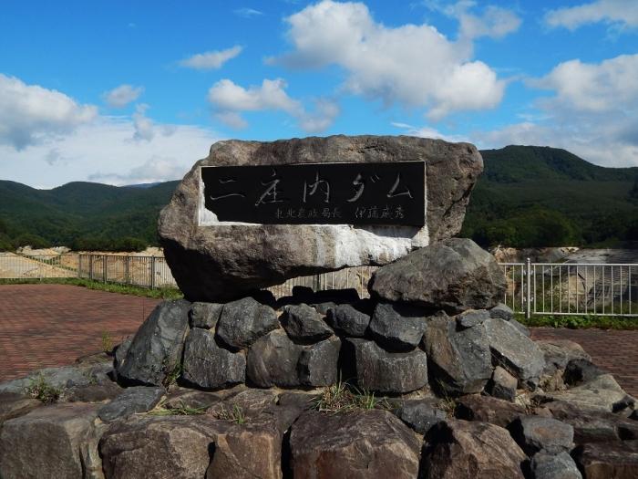 DSCN1149二庄内ダム