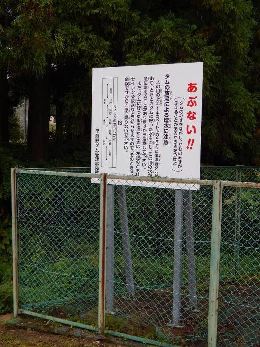 DSCN1247早瀬野ダム
